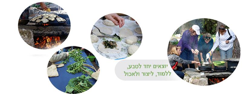קורס בישול בטבע