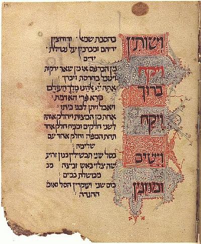 """""""הגדת קאופמן"""", כתב יד מן המאה ה-14 בודפשט, הונגריה https://he.wikisource.org/wiki"""